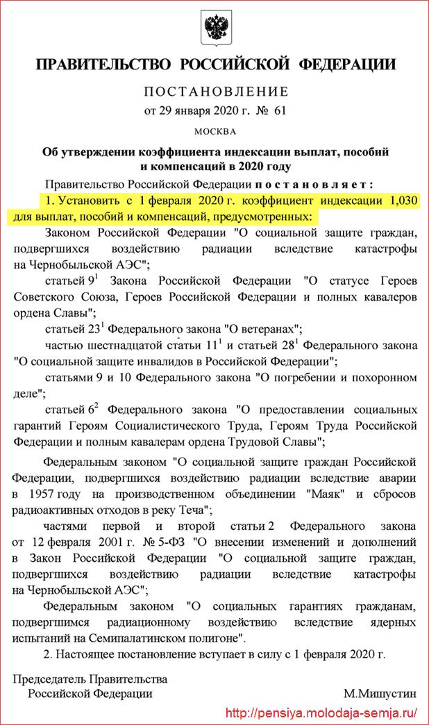 Разовые выплаты чернобыльцам в москве в апреле 2020г
