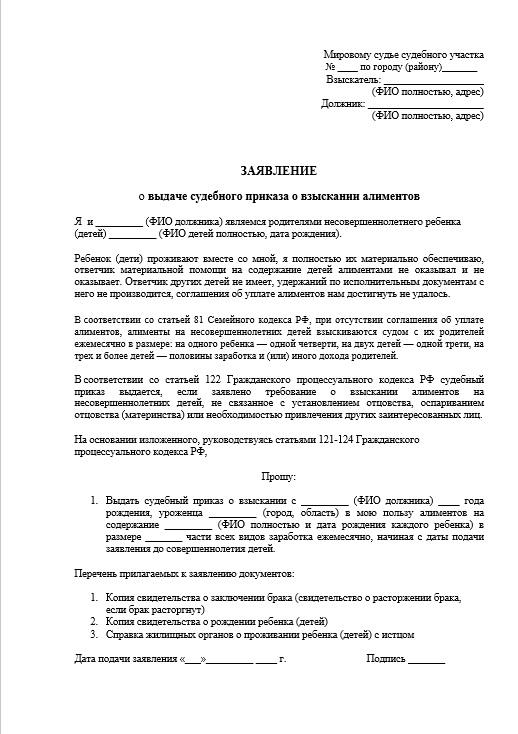 Образец соглашения об уплате алиментов