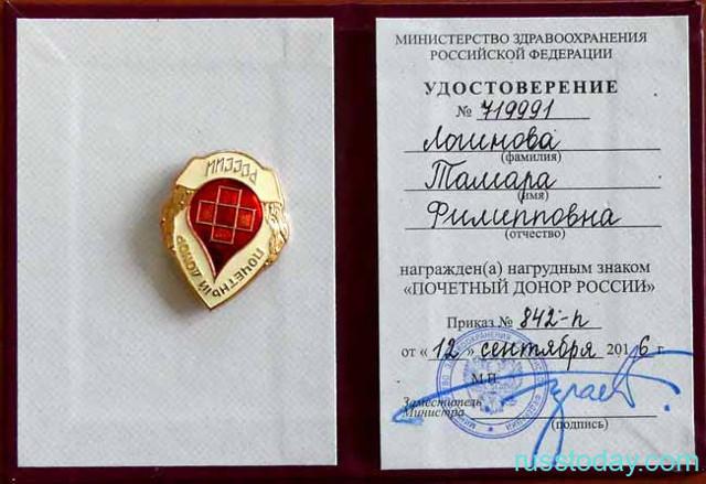 Льготы почетным донорам в москве 2020