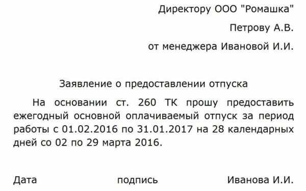 Otpusk-do-dekreta - запись пользователя мурчалочка (id1746313) в сообществе благополучная беременность в категории декрет - babyblog.ru