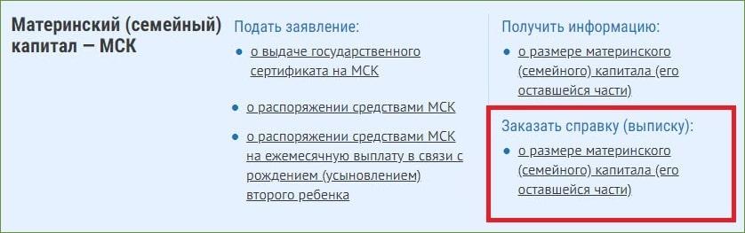Справка об остатке средств материнского капитала - запись пользователя keisy (id1185367) в сообществе юридические вопросы в категории разное - babyblog.ru
