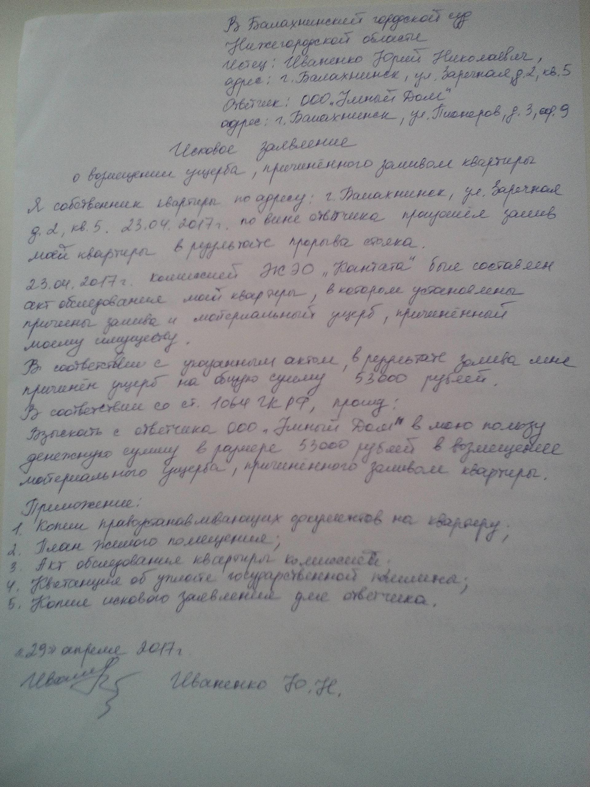 Заявление в суд образец на жкх