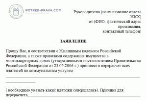 Исковое заявление в суд общей юрисдикции о взыскании задолженности платежа за коммунальные услуги