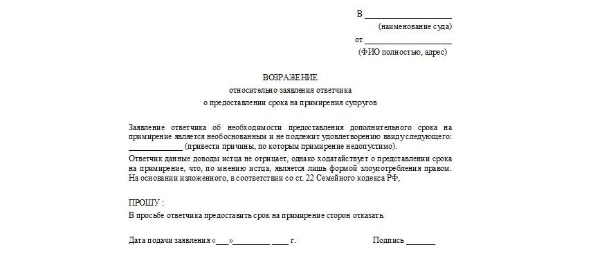 Максимальный срок для примирения супругов при расторжении брака в суде установленный законодательством | vrkadoverie.ru