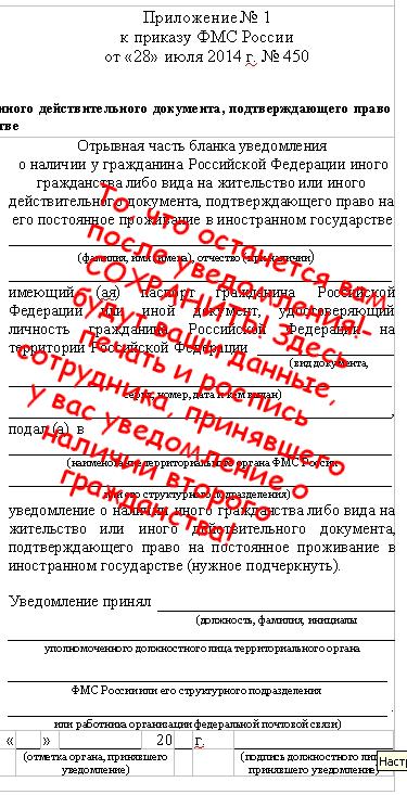 Значение уведомления гувм мвд  россии о втором гражданстве
