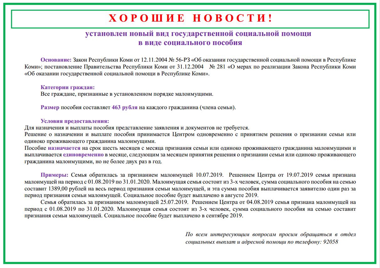 Какая семья считается малоимущей в россии?