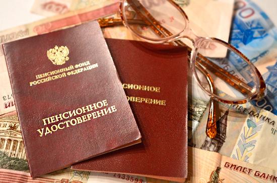 Как будут повышаться пенсии в 2020 году в россии?