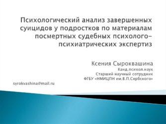 Назначение посмертной судебно-психиатрической экспертизы в гражданском и уголовном процессах