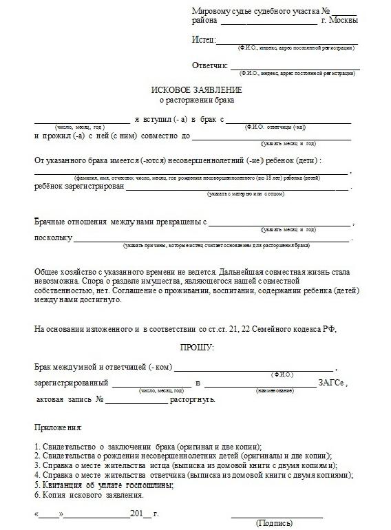 Развод через загс без присутствия супруга: правила подачи, документы