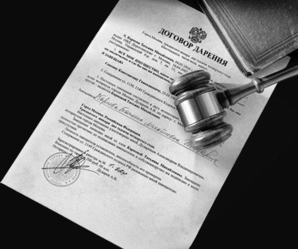 Какие существуют виды договора дарения?