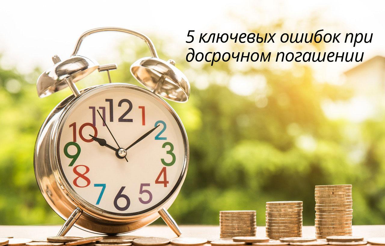 Наиболее выгодный вариант досрочного погашения: срок или ежемесячный платеж