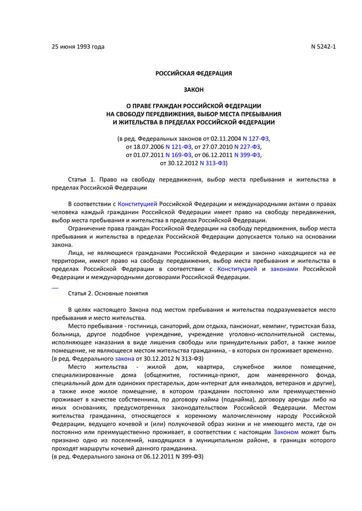 Осуществление регистрационного учета граждан рф по месту пребывания и по месту жительства