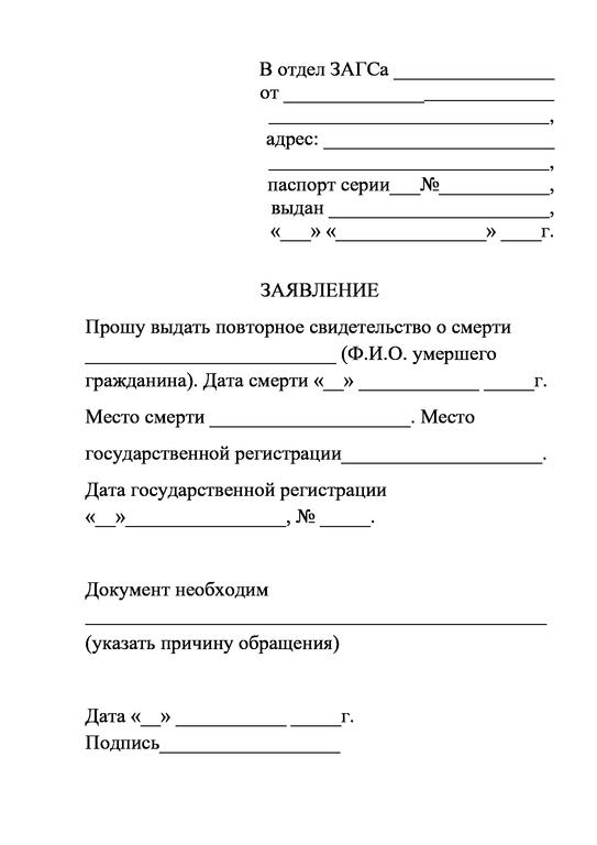 Получение дубликата свидетельства о смерти: инструкция, 4 обязательных шага + заявление о выдаче повторного свидетельства о смерти