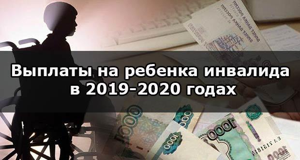 Перечень заболеваний для оформления инвалидности в 2020 году