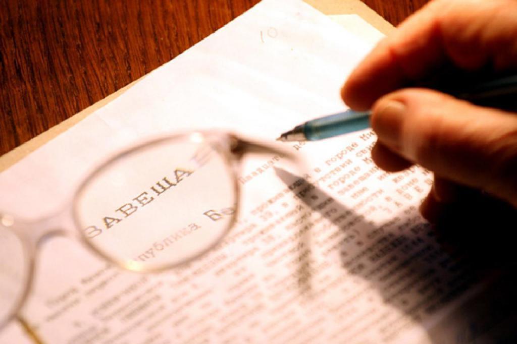 Законодательство о наследовании отдельных видов имущества