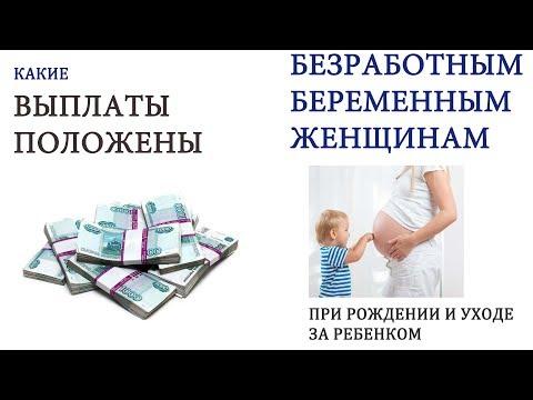 Декретные выплаты неработающим мамам