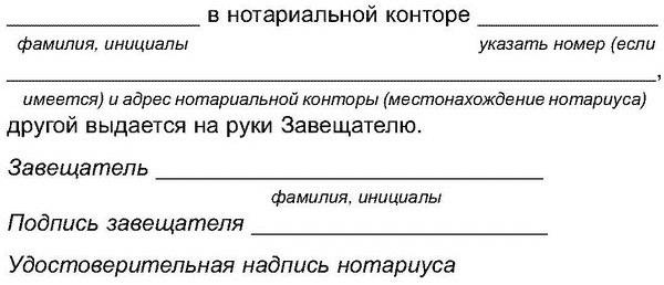 Завещательное возложение: особенности исполнения, пример образца, соответствующего гк рф | эксперт по наследству