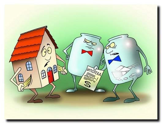 Последствия невыплаты по ипотечному кредиту