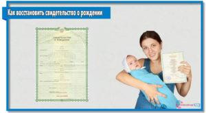 Восстановление свидетельства о рождении взрослого человека