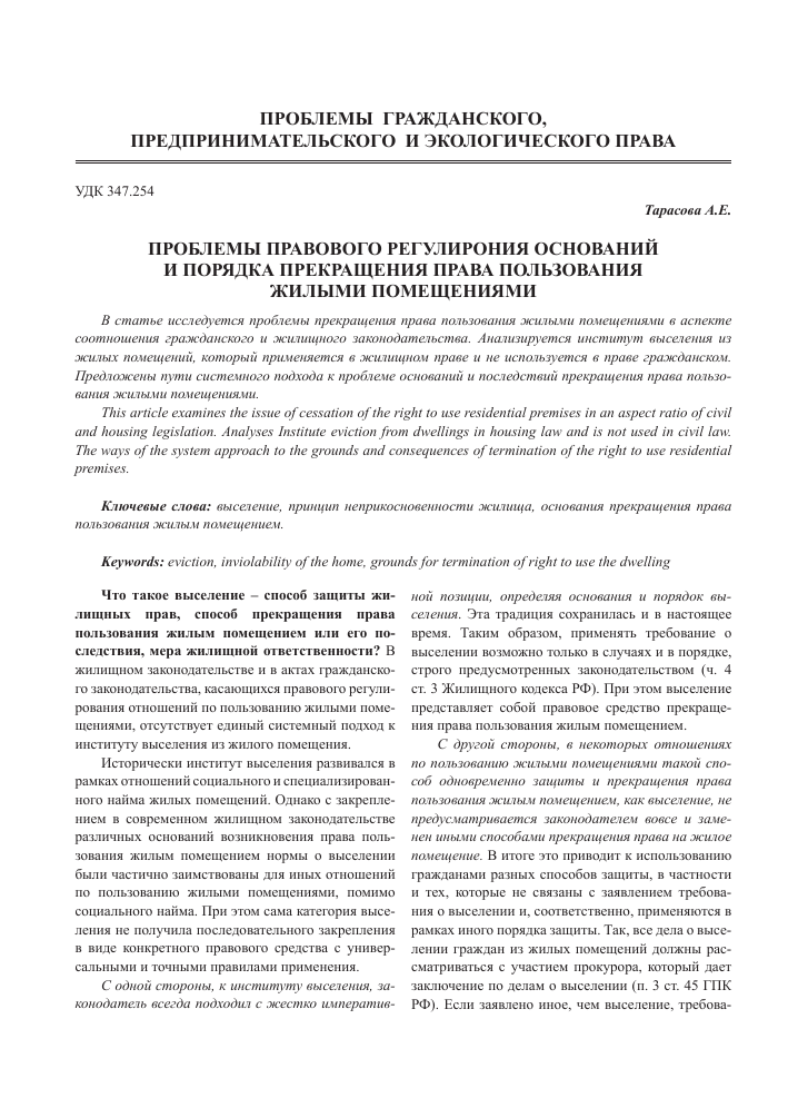 Прекращение права пользования жилым помещением: порядок и основания