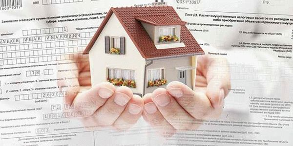 Налоговый вычет при покупке квартиры 2020: документы, как получить