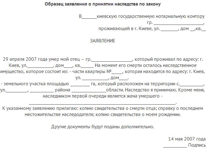 Образец 2020 года заявления о вступлении в наследство нотариусу
