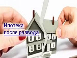 Процедура проведения раздела квартиры, полученной по военной ипотеке