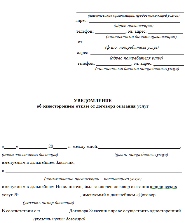 Образец письма (уведомления) о расторжении договора оказания услуг в 2020 году - скачать бланк, со стороны исполнителя, со стороны заказчика, по обоюдному согласию, как написать