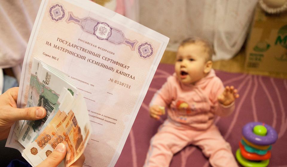 Сколько раз можно получать материнский капитал по новым правилам