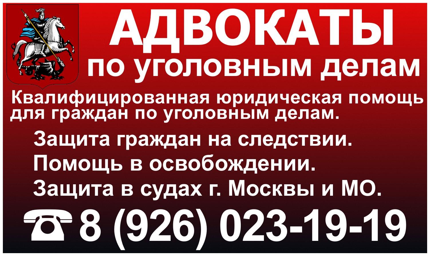 Официальный рейтинг юридических фирм и адвокатов, помогающих по уголовным делам в москве