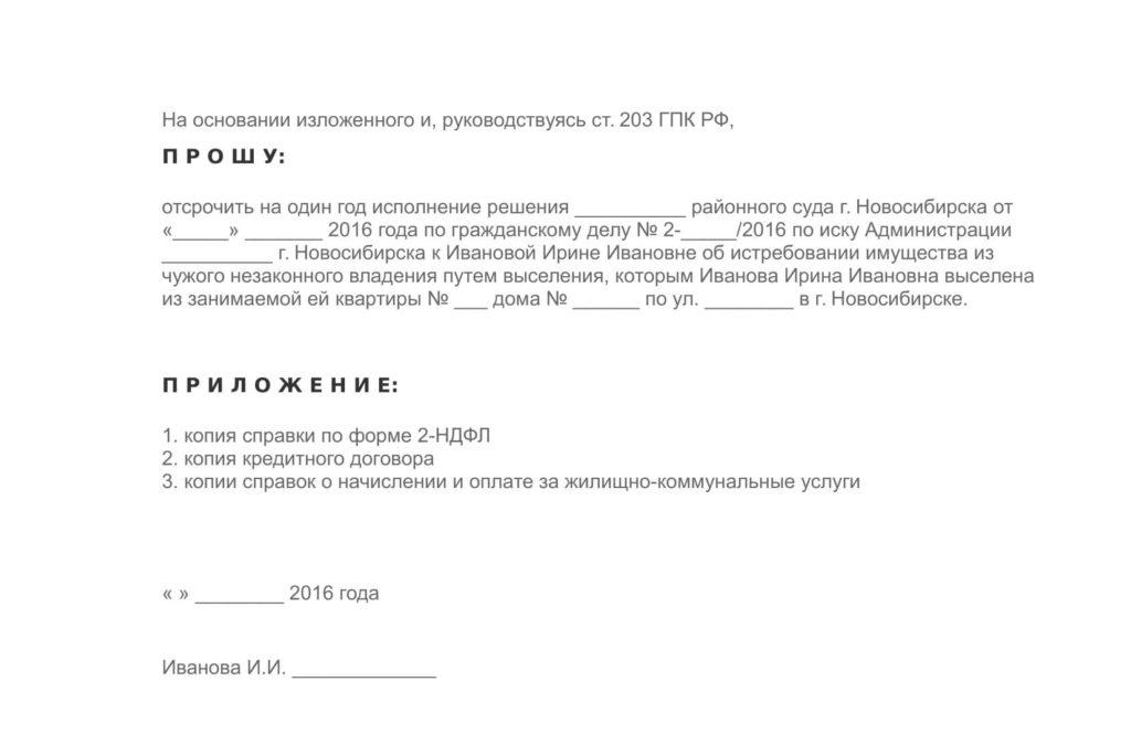 Образец заявления об отсрочке исполнения приговора в виде штрафа