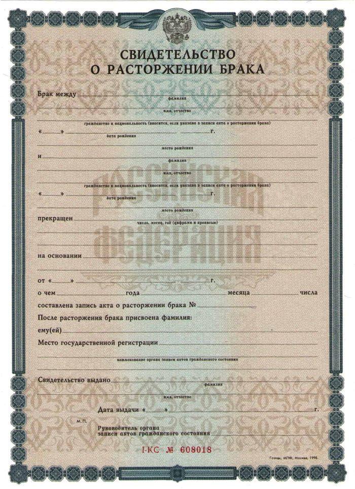 Как восстановить свидетельство о регистрации брака?