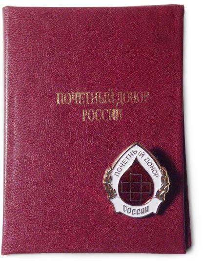Льготы донорам в 2020 году в москве