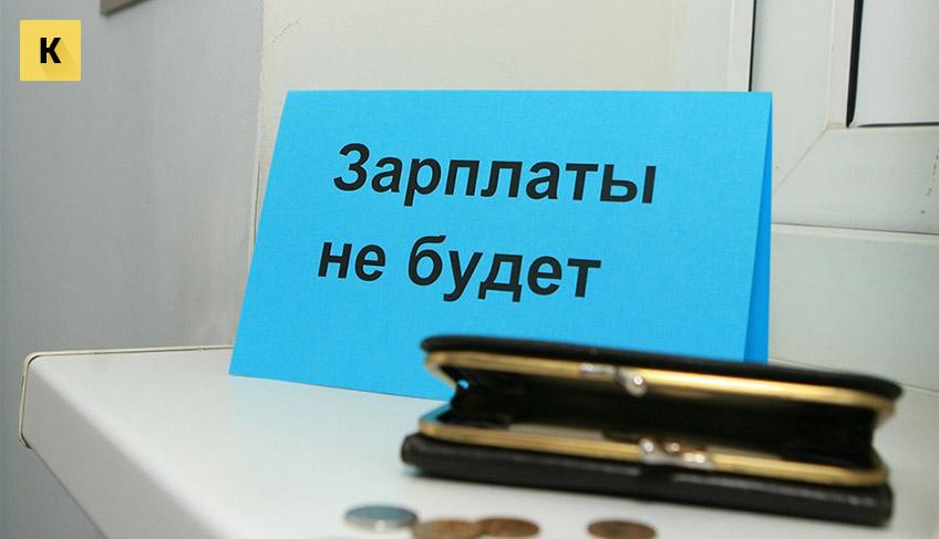 Восемь популярных вопросов о задержке заработной платы