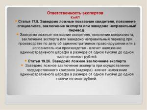 Статья 307. заведомо ложные показание, заключение эксперта, специалиста или неправильный перевод