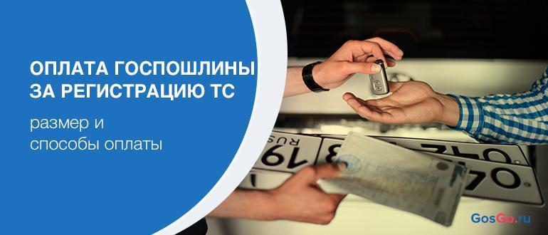 Государственные пошлины за регистрационные мероприятия в гибдд на 2020 г. для физических лиц