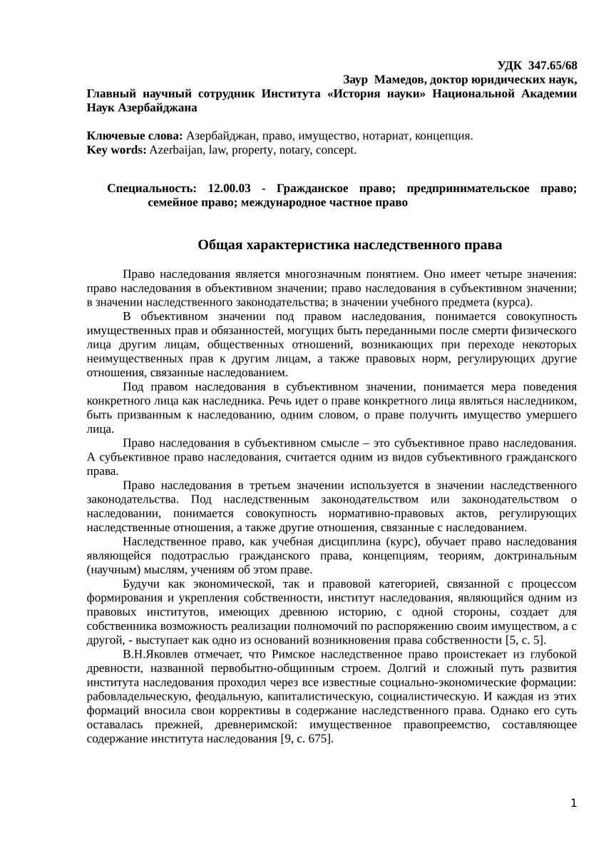 Наследование личных неимущественных прав. настольная книга нотариуса. читать онлайн.