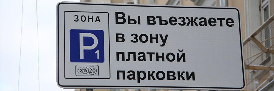 Штраф за неоплаченную парковку в 2020 году