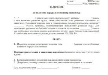 Образец заявления об отсрочке исполения решения суда