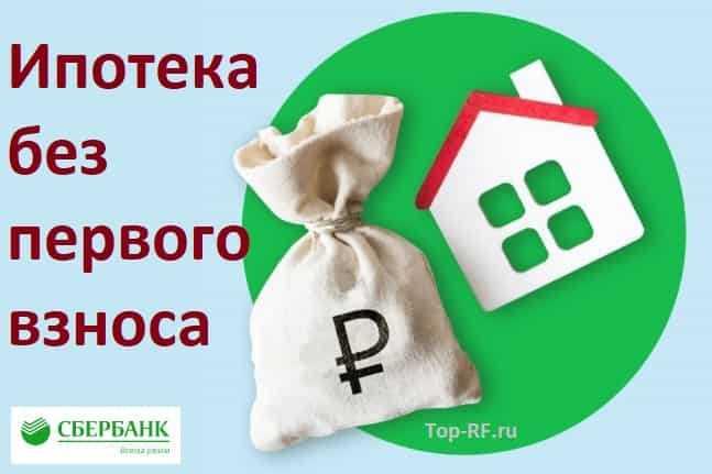 Рефинансирование ипотеки в сбербанке для физических лиц в 2020 году, реструктуризация ипотечного кредита сбербанка в успенском