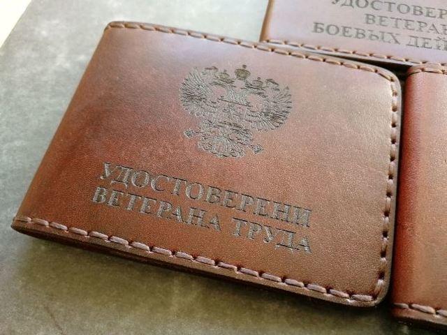 Документы для ветерана труда в москве в 2020 году