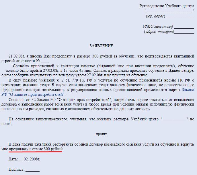 Документ о расторжении договора