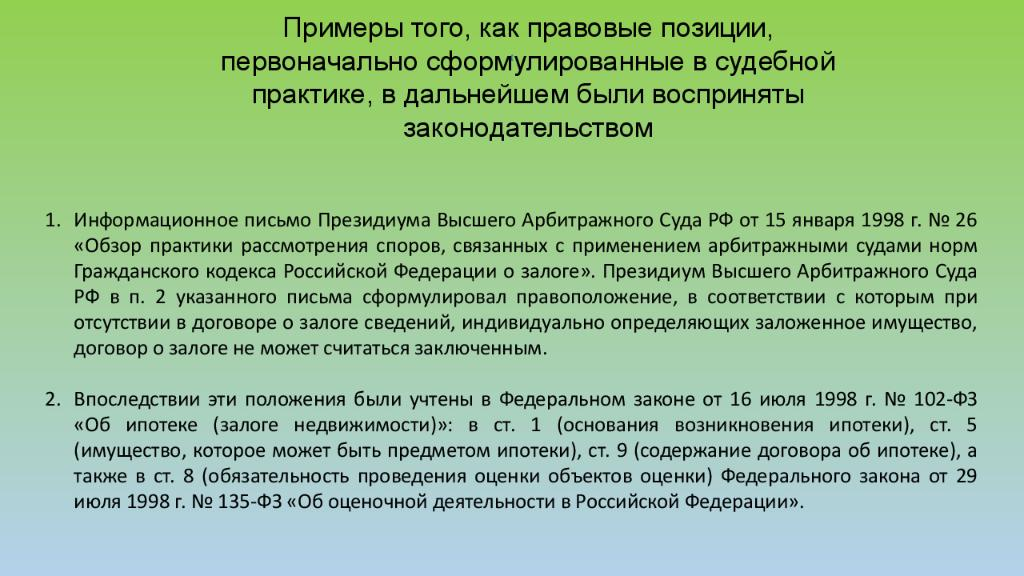 О судебной практике по делам о наследовании: постановление пленума верховного суда рф
