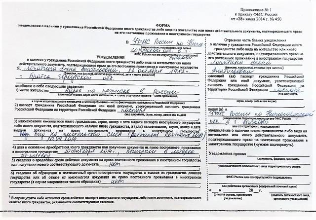 Подача уведомления о двойном гражданстве