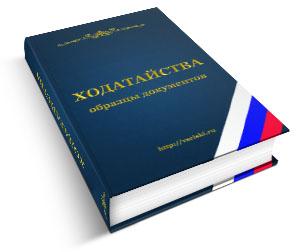 Образец иска в суд 2020 - пример, форма искового заявления, как написать, порядок и правила составления