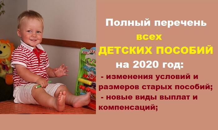 Минимальные декретные в 2020 году
