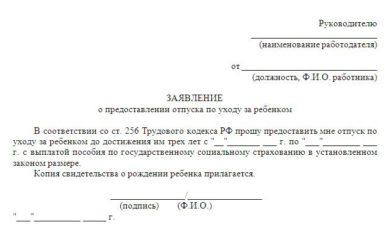 Документы для оформления декрета - какие документы нужны для оформления декретного отпуска - запись пользователя anagit (anagit) в сообществе образ жизни беременной в категории декрет и отпуск - babyblog.ru