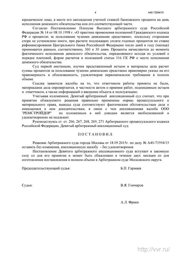 Заявление в арбитражный суд о принятии мер по обеспечению иска