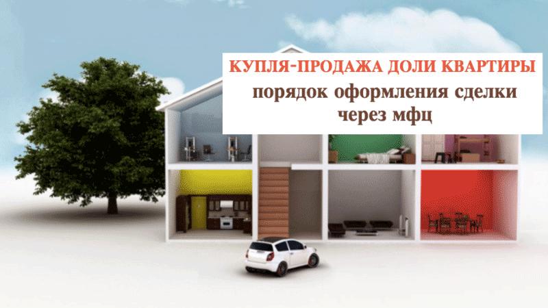 Раздел квартиры на доли: если два собственника, если один собственник