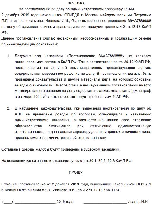 Где обжаловать штрафы гибдд видеофиксации в москве